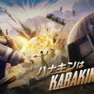 PUBG JAPAN、『PUBG MOBILE』で4月7日に新マップ「Karakin」実装!  「Karakin100ドン勝祭」開催!