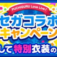 ポケラボ、『ぷちぐるラブライブ!』で「セガコラボキャンペーン」を開催! 特別衣装の「星空凛」「国木田花丸」を手に入れよう