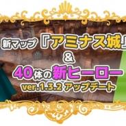 ガーラジャパン、『Flyff All Stars』で新マップ「アミナス城」と40体の新ヒーローを追加したアップデートを実施