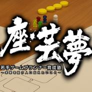 「座・芸夢 若手ゲームプランナー育成塾」第14回が7月20日に開催 テーマは「アイディアの寄せ集めから企画は生まれない」…遠藤雅伸氏が登壇