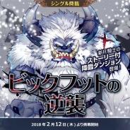ゲームオン、『フィンガーナイツクロス』で2月12日に新降臨ダンジョン「ビックフットの逆襲」を追加 イベント召喚は「シア」がピックアップ