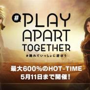 パールアビスジャパン、『黒い砂漠モバイル』が世界のゲーム関連企業などが発信する「#PlayApartTogether」への賛同を発表