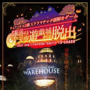 「ウェアハウス三橋店」、ドラマチック謎解きゲーム『墜落する天空遊戯城からの脱出』を11月16日より開催!