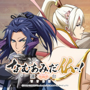 DMM、2019年4月放送開始予定のTVアニメ「なむあみだ仏っ!-蓮台 UTENA-」の公式サイトをオープン 本編カットを使用した最新PVも公開