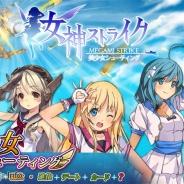 ゲームモンスター、美少女シューティングアプリ『女神ストライク』のiOS版を配信開始 Android版ユーザーも対象のリリース記念イベントを開催!