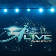 【イベント】ARライブの新しい可能性を示した「AR performers 1st A' LIVE」をレポート…内田明理氏が手掛ける注目プロジェクト
