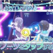 セガゲームス、『ポッピン Q』のリズムゲーム『ポッピン Q Dance for Quintet!』を2月23日に配信決定…ゲームの見どころを紹介する第2弾PVも公開