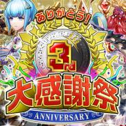 DeNA、『逆転オセロニア』で2月8日より未所持のS+キャラクター(駒)が手に入る「3周年大感謝祭」を開催 現金100万円が当たるチャンスも!?