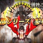 NCジャパン、『錬神のアストラル』で新シリーズ「京都」のコンセプトを解禁 開発中の新モード「ユニットピックバトル」の存在も明らかに