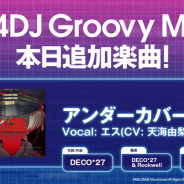 ブシロード、『D4DJ Groovy Mix』で「MILGRAM-ミルグラム-」の楽曲コラボを決定