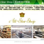 ブロッコリー、『うたプリ』AllStar Shopの客単価上昇を「入場できなかった人の分も買ったことと香水が主力商材だったこと」と分析 「SHINING STORE」は今冬開催