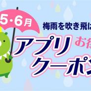 TMC、「東京ミステリーサーカス公式アプリ」で5つのお得なクーポンを配信 「歌舞伎町探偵セブン」1000円キャッシュバックや雨の日限定クーポンも