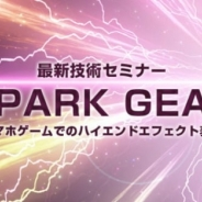 クリーク&リバー社、 ゲームクリエイターを対象とする「最新技術セミナー『SPARK GEAR』~スマホゲームでのハイエンドエフェクト表現~」を11月20日より開催