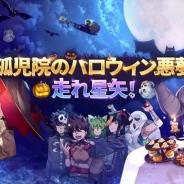 テンセント、『聖闘士星矢 ライジングコスモ』でハロウィンイベント「孤児院のハロウィン悪夢☆走れ星矢!」を開催!