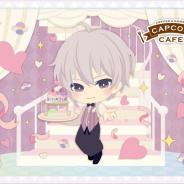 カプコン、『MakeS –おはよう、私のセイ-』×カプコンカフェイオンレイクタウン店コラボを12月13日より開催!