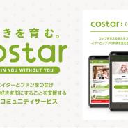 BitStar、クリエイターとコアなファンをつなげるファンコミュニティサービス「costar」アプリ版をリリース