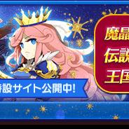 マーベラス、『剣と魔法のログレス いにしえの女神』で「深海物語」のクエスト追加を含むアップデートを実施!