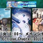 スクエニ、『スターオーシャン:アナムネシス』でシナリオミッション「Episode2 -Twin Eclipse-」の「CHAPTER:03」を配信開始!