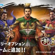 LogicLinks、『新三國志』を「LinksMate」のカウントフリーオプション対象コンテンツとして追加!