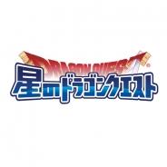 【速報】スクエニ、新作アプリ『星のドラゴンクエスト』を発表!! シリーズ完全新作のスマホ向けRPG