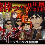 GESI、『秘密の宿屋』で大人気漫画『カイジ』コラボを開始! カイジや兵藤、利根川らがゲーム内に登場