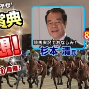 セガ・インタラクティブ、競馬ゲーム『StarHorse』シリーズにて東京シティ競馬の「東京大賞典」とのコラボを12月29日に開催決定
