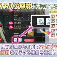 バンナム、『ミリシタ』のアップデート…「ライブレポート」にスキル発動回数を表示する機能を追加など