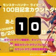 カプコン、『モンスターハンター ライダーズ』で「リリース100日記念カウントダウンキャンペーン」を開催!