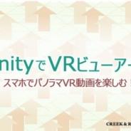 クリーク・アンド・リバー、12月9日に「UnityでVRビューアー開発 スマホでパノラマVR動画を楽しむ!」講座を開催