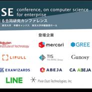 サイバーエージェント、企業の研究所が中心となってAI技術やIoTなどの研究発表を行うカンファレンス「CCSE2019」を7月13日に東大・本郷キャンパスで開催