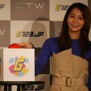 【イベント】CTWの「ねえG123して」キャンペーン発表会に元ベイビーレイズJAPAN・傳谷英里香さんが登場…「ボタンを押したら幸せになれます!」