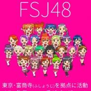 ニクキュー、放置系ゲーム『不祥事アイドルFSJ48』と、そのスピンオフアプリ『握手会の剥がしバイトで殴られたらアイドルと付き合えた。』をGoogle Playでリリース