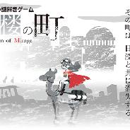タイトー、リアル謎解きゲーム『蜃気楼の町』公演を2018年1月より開催…開催場所は新宿イーストサイドスクエア