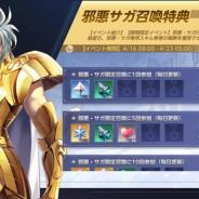 テンセント、『聖闘士星矢 ライジングコスモ』の限定召喚に4月16日より「邪悪・サガ」が降臨!