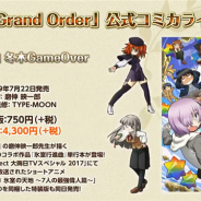 FGO PROJECT、『Fate/Grand Order』の公式コミカライズ情報を公開 2017年末にサプライズ放送されたショートアニメのBDが付随する特装版も!