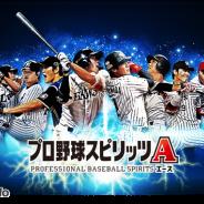 【App Storeランキング(4/5)】『プロ野球スピリッツA』が11位に浮上 ガチャに新キャラ登場の『バトルガール』は103位→21位に