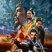 コーエーテクモ、シリーズの最新作『三國志14』を本日発売 追加シナリオ「夷陵の戦い」と「正始政変」を1月29日まで無料配布