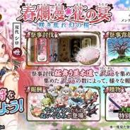 DMM GAMES、『一血卍傑-ONLINE-』で新しい祭事「春爛漫・花の宴~咲き乱れ幻の桜~」を開催 虹英傑「ヌラリヒョン」が登場