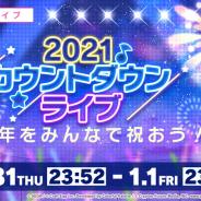 セガとCraft Egg、『プロジェクトセカイ』で「2021カウントダウンライブ」を12月31日23時52分より開催