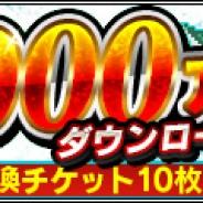 スクエニ、『ファイナルファンタジー ブレイブエクスヴィアス』が1000万ダウンロードを突破 「★5以上確定 EXチケット」などのプレゼントを実施