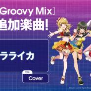 ブシロード、『D4DJ Groovy Mix(グルミク)』オープンβ版で「バラライカ」を本日追加! 久住小春さんと反田葉月さんによるプレイ動画も!