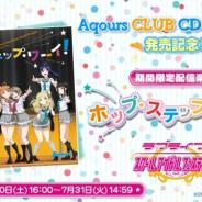 ブシロードとKLab、『ラブライブ!スクフェス』で「ラブライブ!サンシャイン!! Aqours CLUB CD SET 2018」の発売記念キャンペーンを開催!