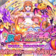 gumi、『ブレイジング オデッセイ』で「ハロウィンイベント」を開催 今年のハロウィンは歌姫のライブイベント!