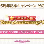 Cygames、『プリンセスコネクト!Re:Dive』で★3の提供割合が2倍になる「1.5Year Anniversaryガチャ」を8月15日15時より開催!