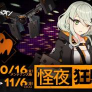 サンボーンジャパン、『ドールズフロントライン』でハロウィンイベント「怪夜狂騒劇」を16日より開催! 23日メンテ後に新人形5名追加