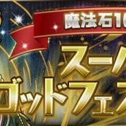 ガンホー、『パズル&ドラゴンズ』で「魔法石10個!スーパーゴッドフェス」を開催 「選魂の戦姫神・ヴァルキリー -CIEL-」らが登場!