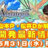アソビモ、開発中の新作アクションMMORPG『アルマテジア』のβテストを6月6日より実施へ βテストの情報を本日20時放送のビーモチャンネルにて公開
