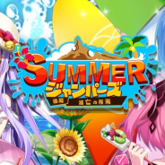 Studio Z、『ホップステップジャンパーズ』でシーズンイベント第9弾「SUMMERジャンパーズ(後編)~滅亡の再来~」開催!!