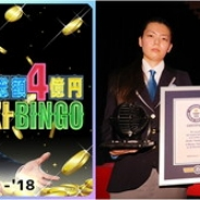 ミクシィ、『モンスターストライク』で総額4億円分のビンゴ大会「賞金総額4億円 モンスト BINGO」を世界4ヶ国で実施