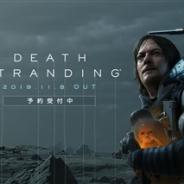 SIE、PS4用ソフト『DEATH STRANDING(デス・ストランディング)』を日本国内向けに11月8日に発売決定! 新トレーラー公開&小島秀夫氏からのコメントも到着